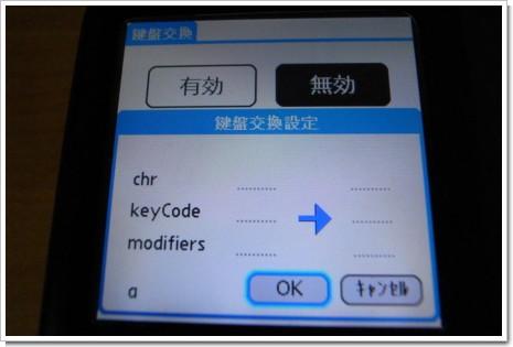 Palm 鍵盤交換の画面