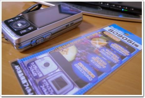 サイバーショット携帯と液晶保護フィルム
