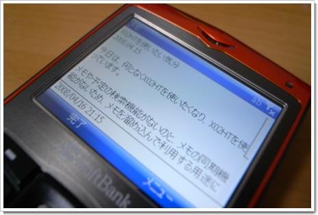 X02HTのメモ機能の写真