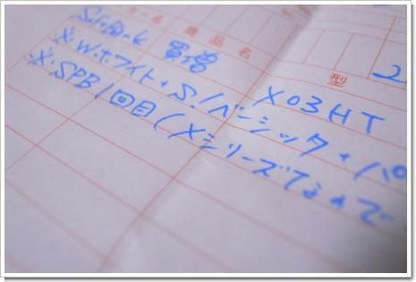 SoftBank X03HTの予約伝票の写真