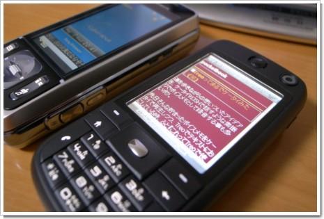 X03HTでココログ・モバイル版を見ている写真