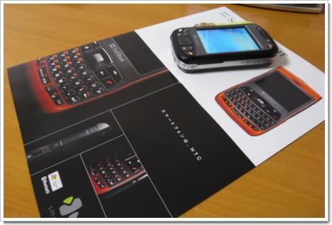 X02HTのパンフレット