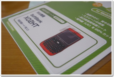OverLay Brilliant 高光沢タイプ for Mobile Phoneの写真
