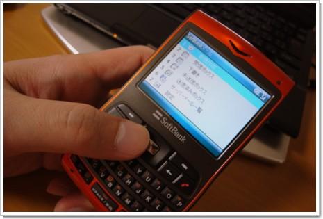 SoftBank X02HTの写真
