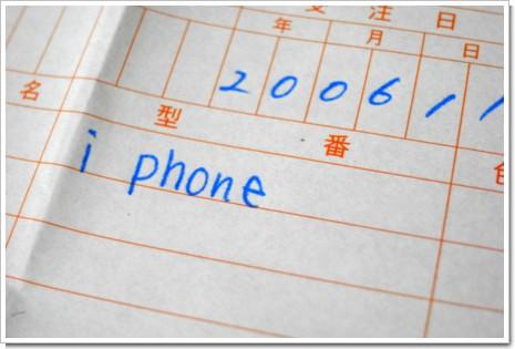 iPhone 3Gの予約伝票