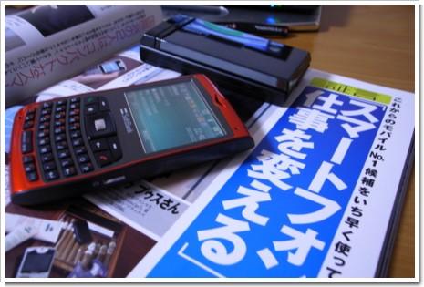 Gainer 2007.11のスマートフォン特集記事とX02HTと、SO903iTVの写真