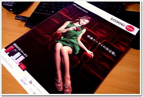 SO906iのパンフレットの写真
