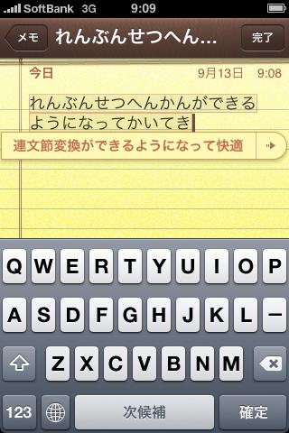 連文節変換のスクリーンショット
