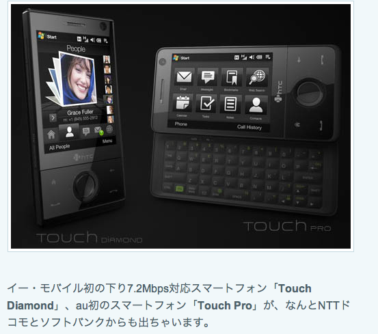Touch Diamond, Touch Proの写真