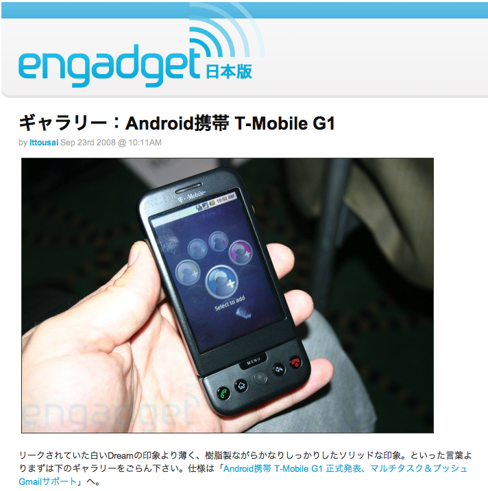 Android携帯