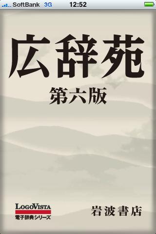 『広辞苑第六版-動画・画像・音声付き』iPhone/iPod touch 版のスクリーンショット