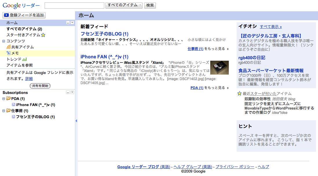 Googleリーダーのスクリーンショット