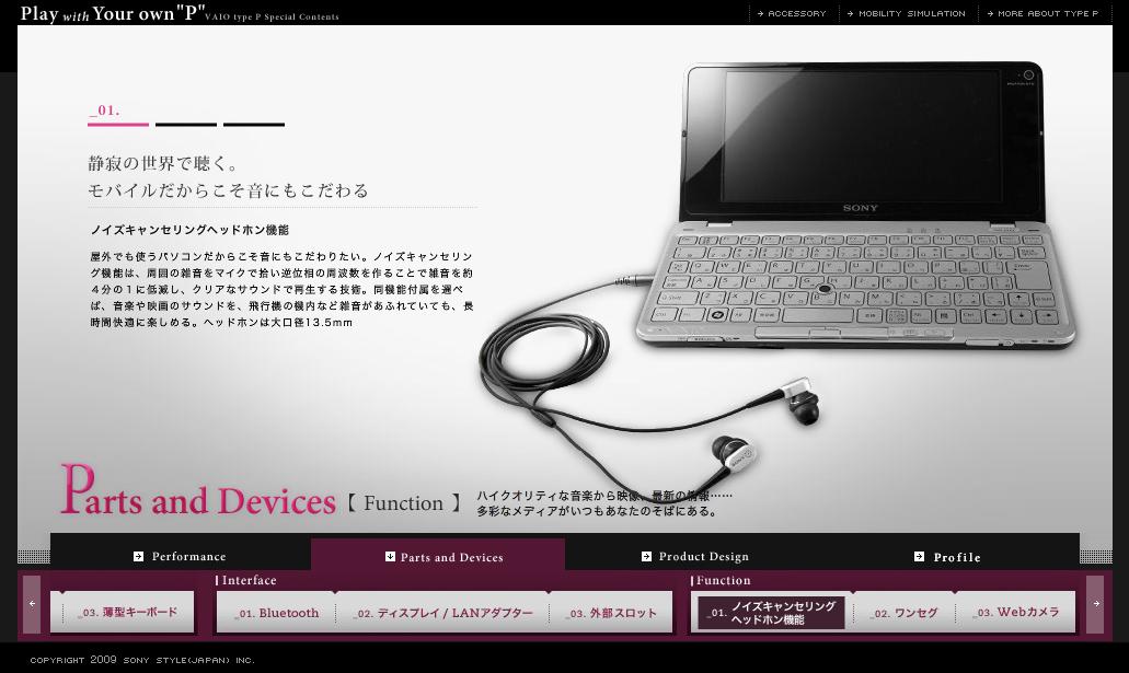 VAIO Type Pサイトのスクリーンショット