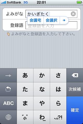 辞書登録Liteのスクリーンショット