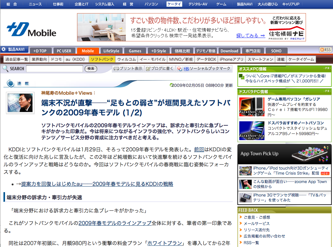 ITmediaのスクリーンショット