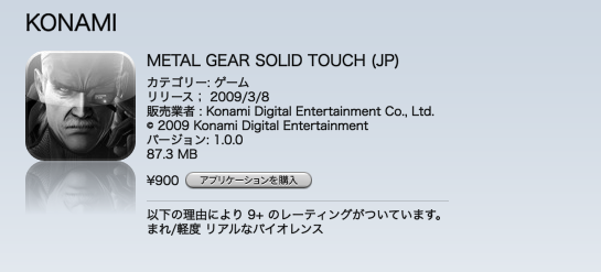 METAL GEAR SOLID TOUCH(JP)の画像