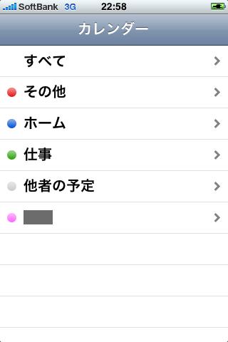iPhoneのカレンダーのスクリーンショット