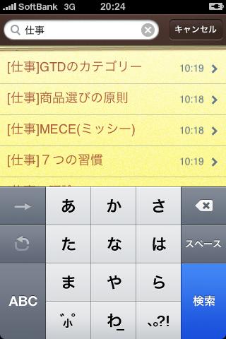 iPhone OS3.0のメモ帳のスクリーンショット