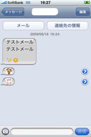 iPhoneOS 3.0で、docomoからのデコメ受信スクリーンショット