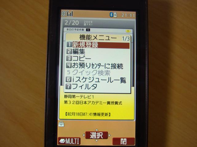 N-04A amadanaケータイのスケジュールの写真